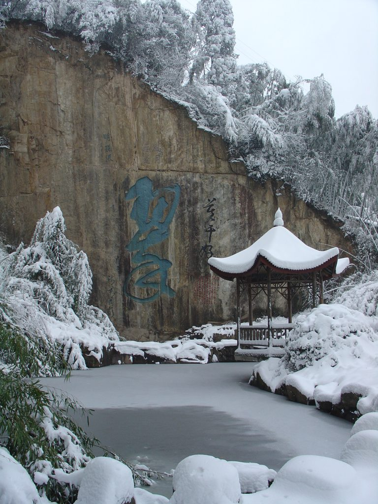 滴翠潭雪景